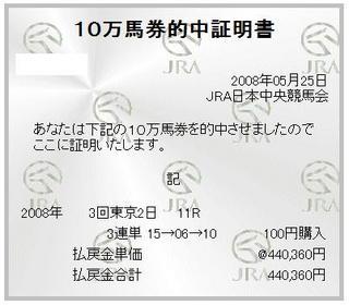 オークス万馬券的中証明書.JPG